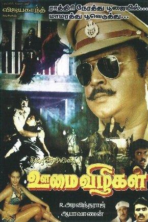Mystery Oomai Vizhigal Movie