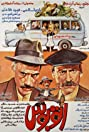 The Bus (1986) Poster