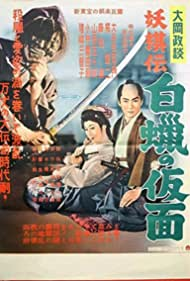 Ôoka seidan: Yôki-den: Hakurô no kamen (1954)
