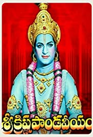 Sri Krishna Pandaveeyam Poster