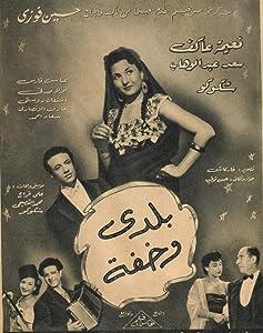 Watch new film movies Baladi wa khafa Egypt [320p]