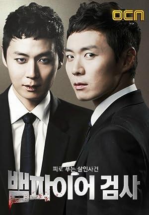 Vampire Prosecutor 1 (2011)
