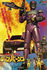 Primary photo for Tokusou Robo Janperson the Movie: Forever my mother, Operating room of love and Fire