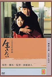 Ikitai (1999) Poster - Movie Forum, Cast, Reviews