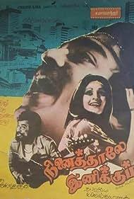 Geetha, Kamal Haasan, Jaya Prada, Jayasudha, and Rajinikanth in Ninaithale Inikkum (1979)
