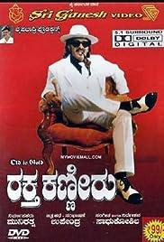 Raktha Kanneeru Poster