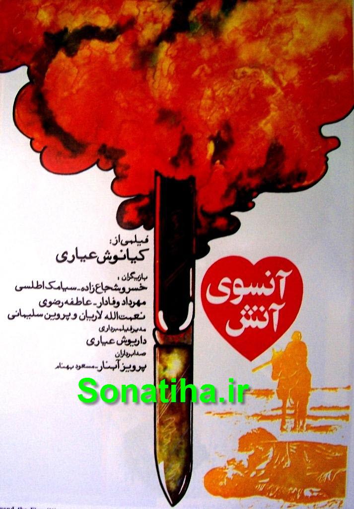 Ansuyeh Atash (1990)