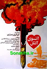 Ansuyeh Atash Poster