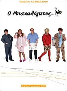 Whats a good movie website to watch free O bahalogatos Greece [720px]