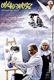 Jamshid Mashayekhi, Saeed Amir Soleymani, and Kamand Amirsoleimani in Choon abr dar baharan (1991)