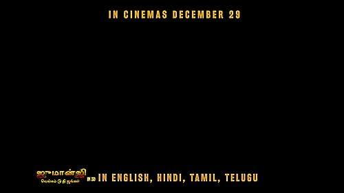 Jumanji: Welcome to the Jungle Tamil Trailer