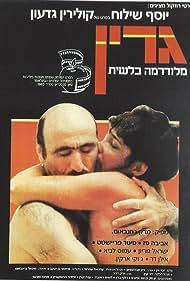 Green (1983)