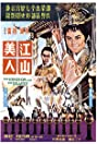 The Kingdom and the Beauty (1959) Poster