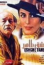 Eshghe Taher
