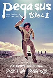 Watch Movie Pegasus (Fei chi ren sheng) (2019)