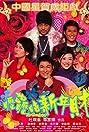 Fat Choi Spirit (2002) Poster