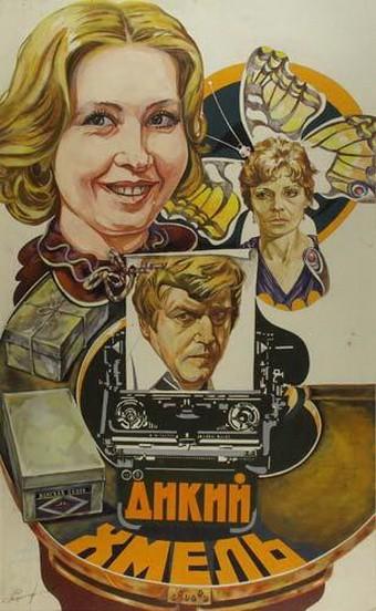 Dikiy khmel ((1985))