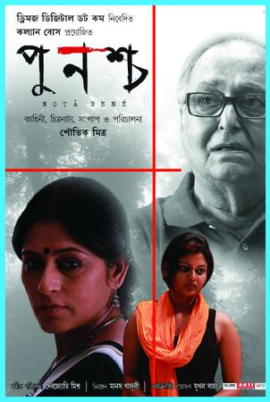 Punascha 2021 Bengali Movies 720p HDRip ESubs 700MB x264 AAC
