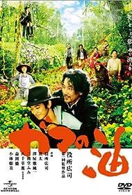 Kôji Yakusho and Eita Nagayama in Gama no abura (2009)