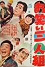 Owarai san'nin-gumi (1958) Poster