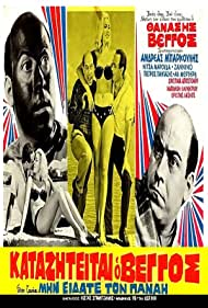 Andreas Barkoulis, Thanasis Vengos, and Hristina Apostolou in Min eidate ton Panai? (1962)
