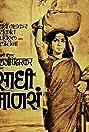 Sadhi Manse (1965) Poster