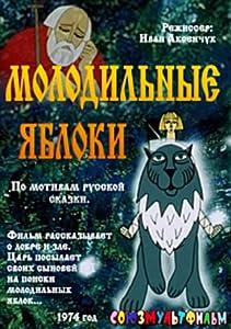 The movie downloads for free Molodilnye yabloki by Roman Kachanov [Ultra]
