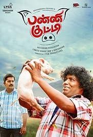 Panni Kutty (2021) Tamil