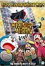 Doraemon: Nobita's Secret Gadget Museum (2013) Poster