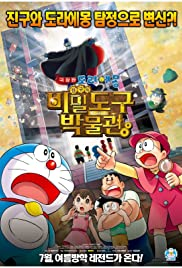 Eiga Doraemon: Nobita to himitsu dougu myûjiamu Poster