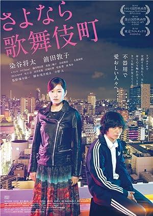 Sayonara kabukichô (2014)
