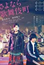 Kabukicho Love Hotel (2014) Poster