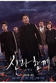 Sin-gwa ham-kke: In-gwa yeon