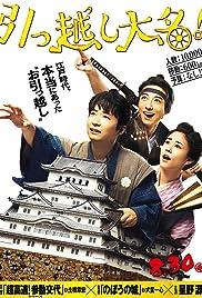 Samurai Shifters Poster