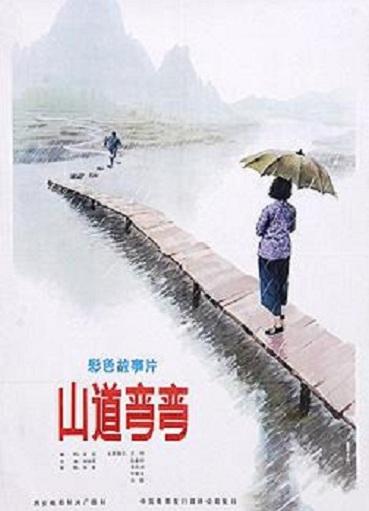 Shan dao wan wan ((1982))