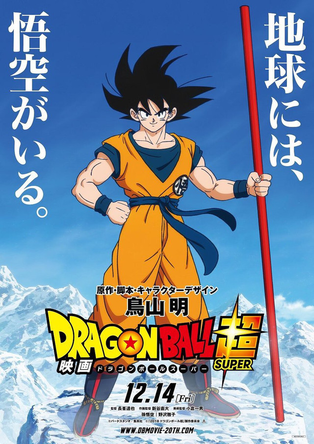 Masako Nozawa in Doragon bôru chô: Burorî - Dragon Ball Super: Broly (2018)