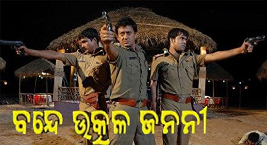 Bande Utkala Janani full movie in hindi free download