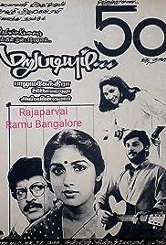 Marupadiyam Poster