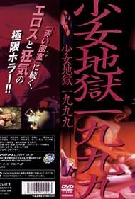 Shôjo jigoku ichi kyû kyû kyû (1999)