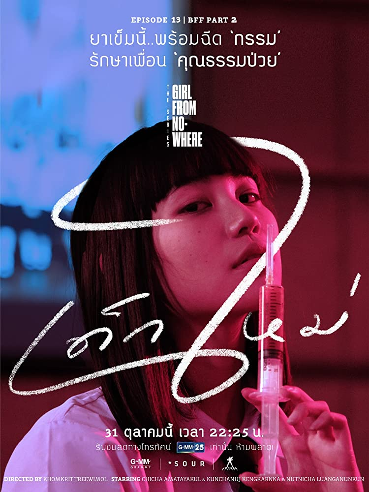 Girl From Nowhere S1 (2018) Subtitle Indonesia
