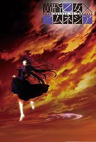 Dusk Maiden of Amnesia (2012) Poster - TV Show Forum, Cast, Reviews
