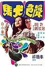 Sheng si quan ma (1974) Poster