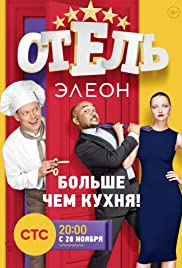 Otel Eleon Tv Series 2016 Imdb