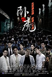 Wo Hu: Operation Undercover (2006) Poster - Movie Forum, Cast, Reviews