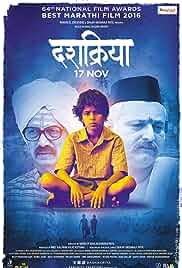 Dashakriya (2017)