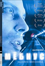 Moebius(1996) Poster - Movie Forum, Cast, Reviews