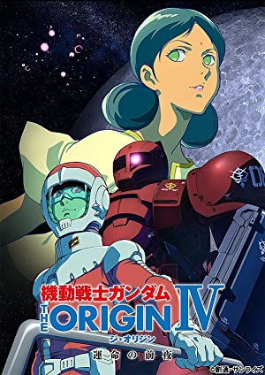 Mobile Suit Gundam: The Origin Iv: Eve Of Destiny full movie streaming