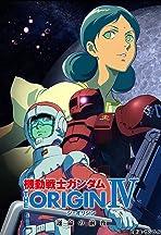 Mobile Suit Gundam: The Origin IV - Eve of Destiny