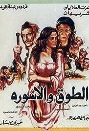 El Towk Wa El Eswera Poster