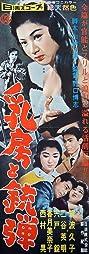 Chibusa to jûdan (1958) Poster